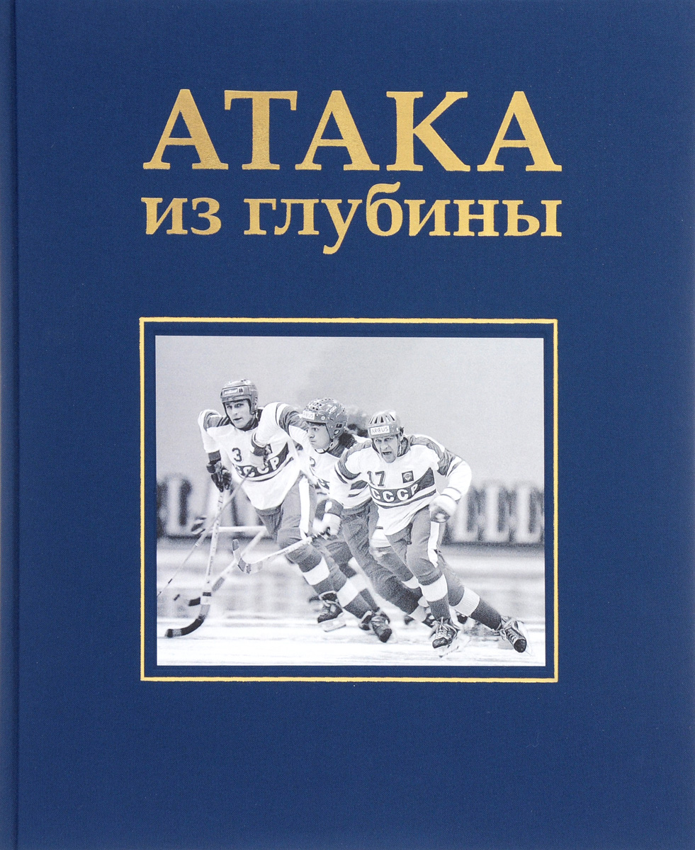 Атака из глубины. История хоккея с мячом. А. Сироткина