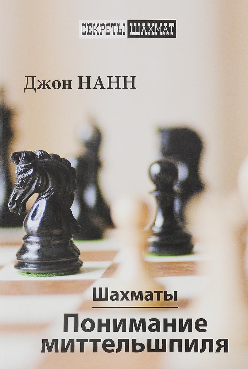 Джон Нанн Шахматы. Понимание миттельшпиля