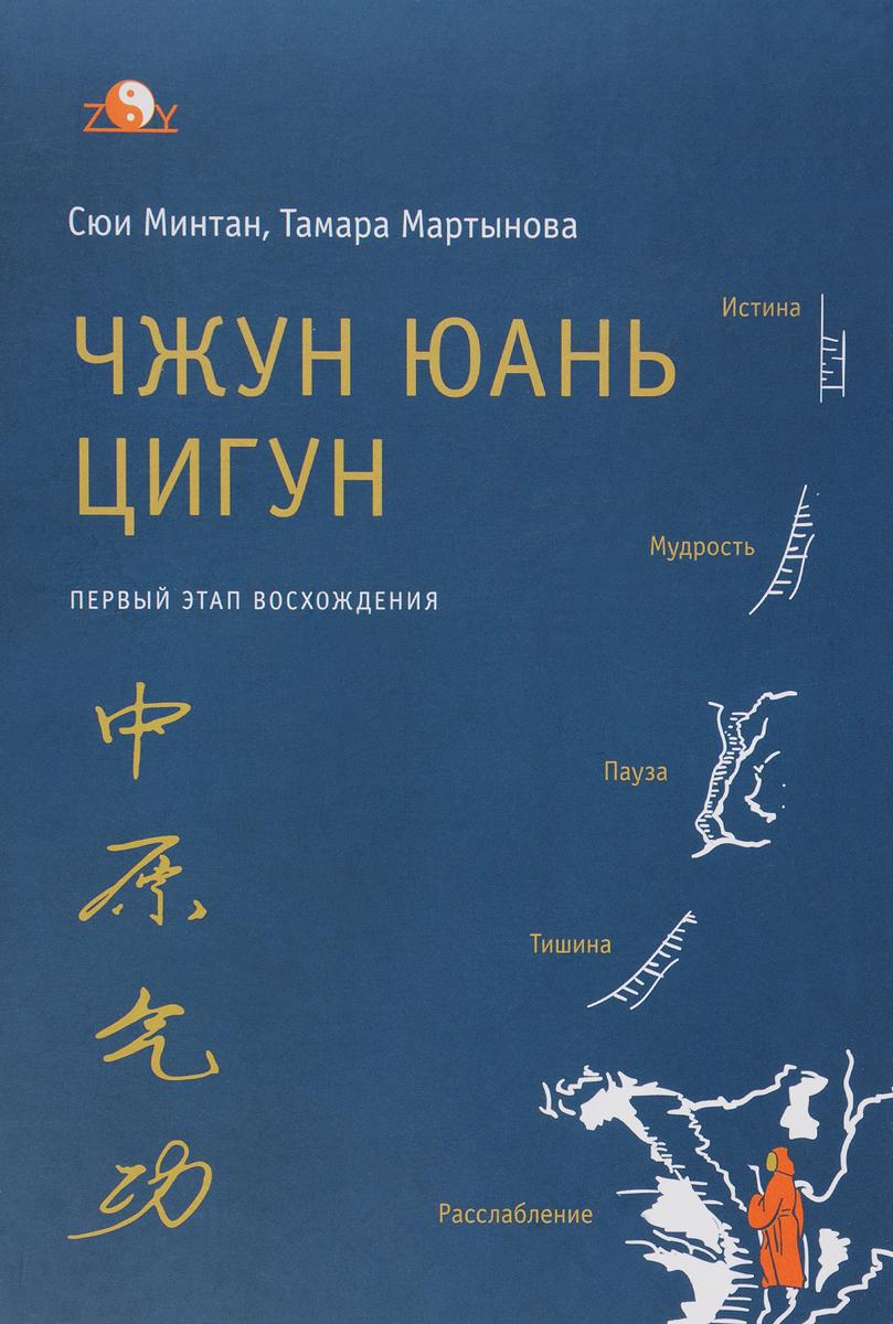 Чжун Юань цигун. Первый этап восхождения. Расслабление. Книга для чтения и практики