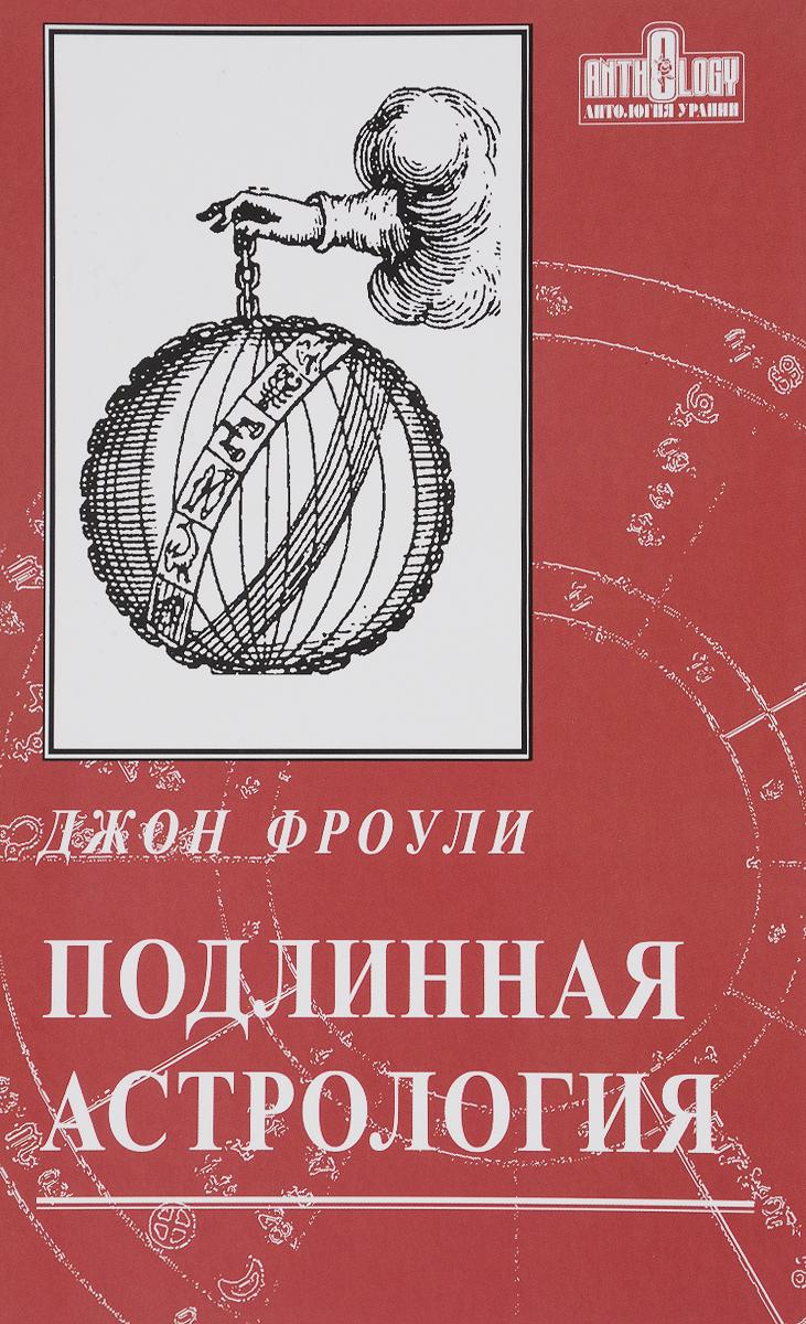Джон Фроули Подлинная астрология астрология провидцев руководство по ведической индийской астрологии 6 издание фроули д 978 5 903851 75 1