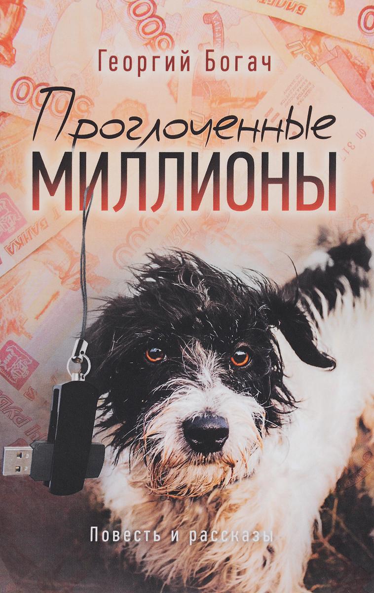 Георгий Богач Проглоченные миллионы куплю квартиру в град московском за 2800000 рублей