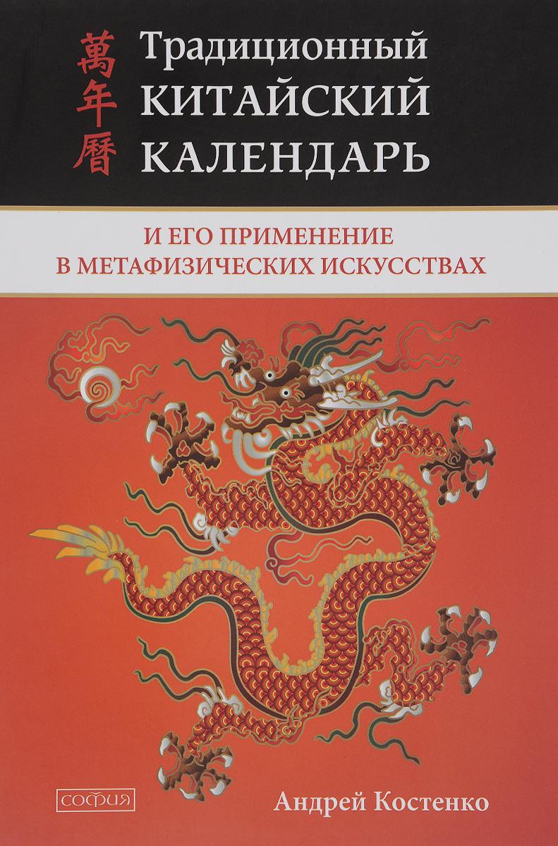 Традиционный китайский календарь и его применение в метафизических искусствах. Андрей Костенко