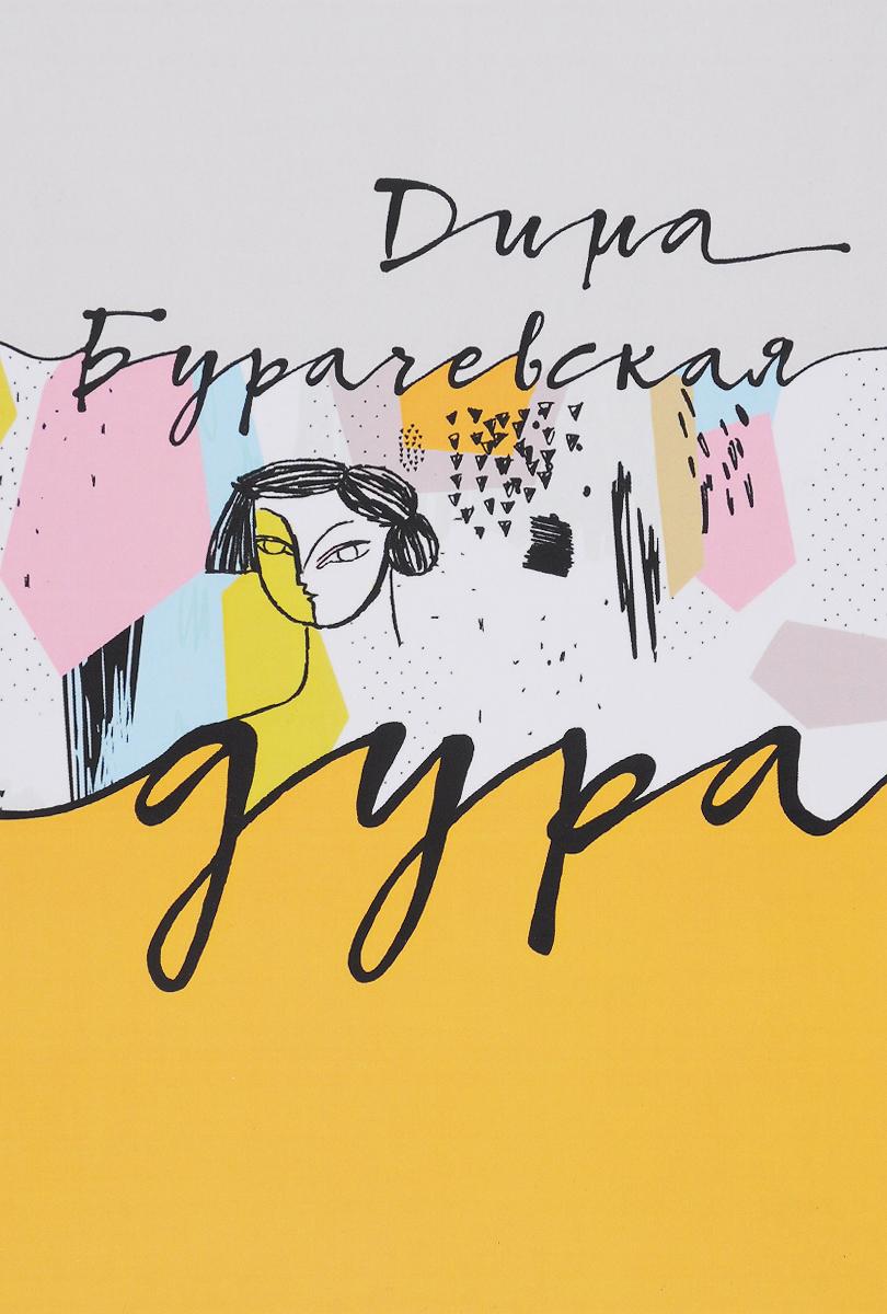 Дина Бурачевская Дура. Книга стихов