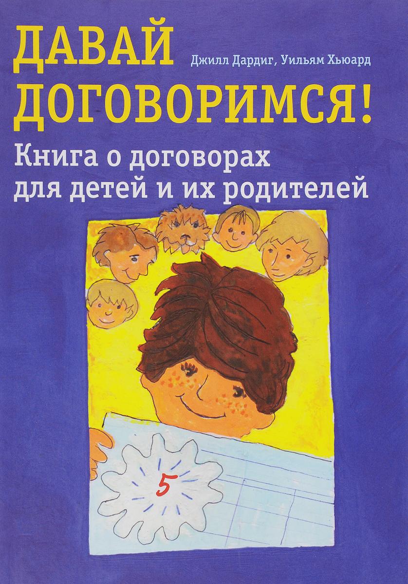 Джил Дардиг, Уильям Хьюард Давай договоримся! Книга о договорах для детей и их родителей
