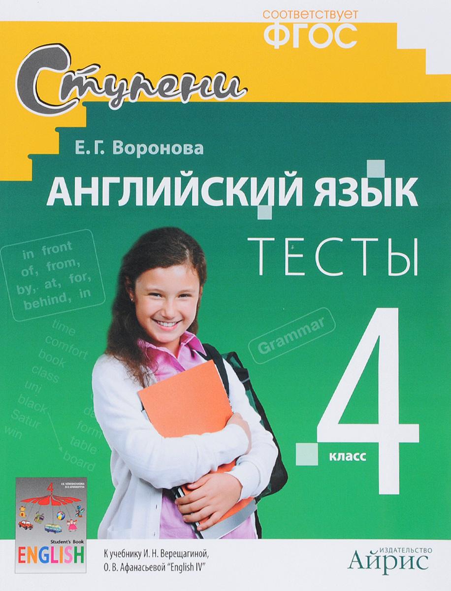 Английский язык. 4 класс. Тесты к учебнику О. В. Верещагиной, О. В. Афанасьевой \