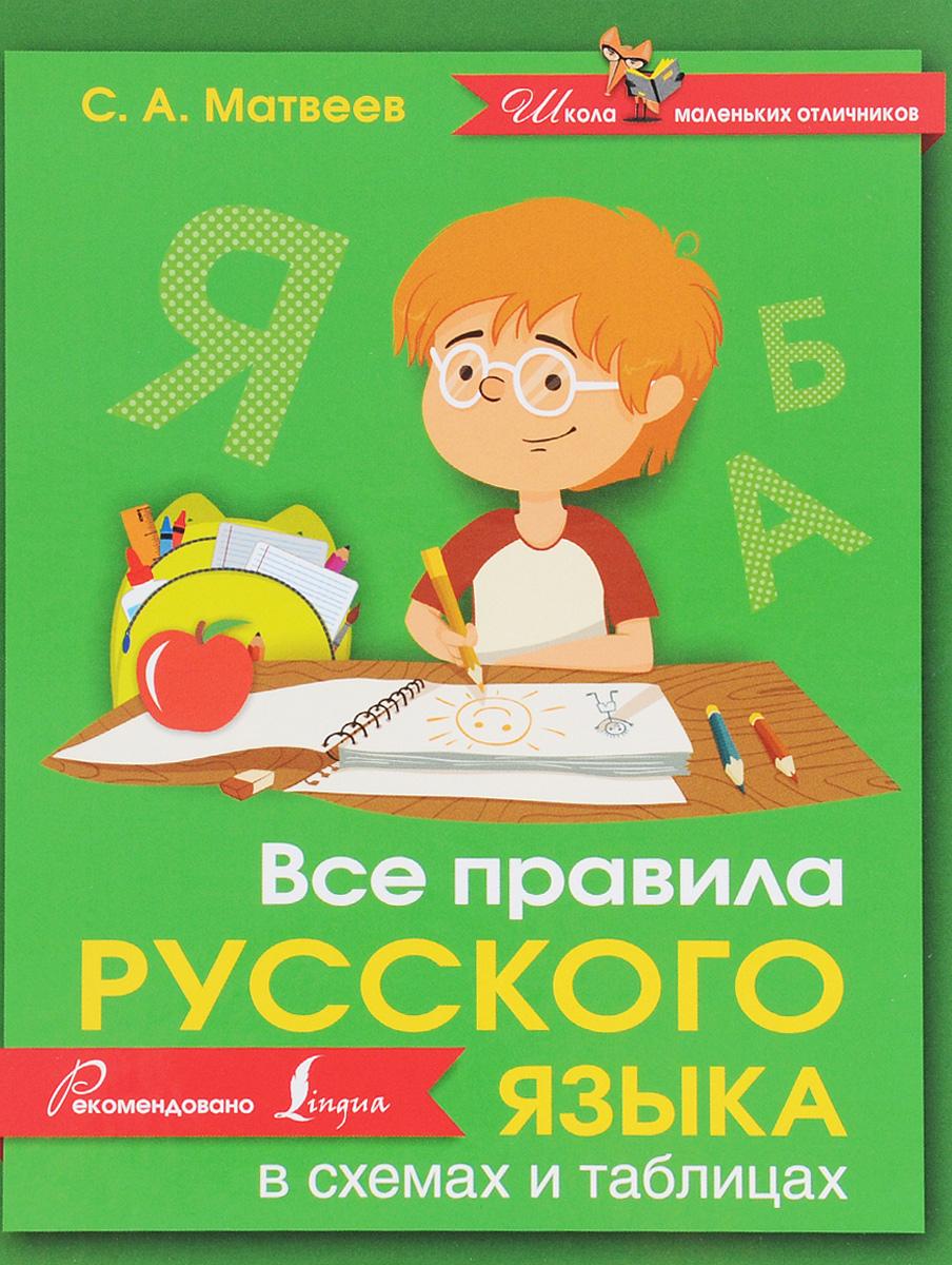 С. А. Матвеев Все правила русского языка в схемах и таблицах книги эксмо 4 правила эффективного лидера