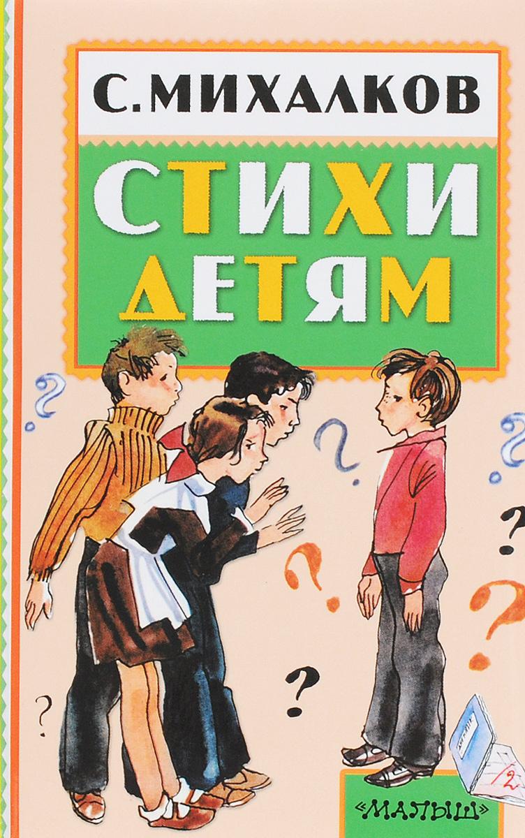 С. Михалков С. Михалков. Стихи детям bb1 детям