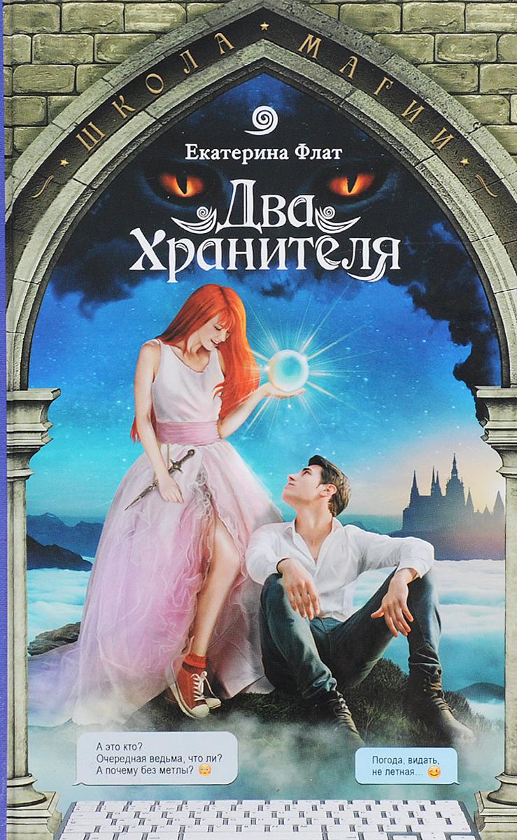 Екатерина Флат Два Хранителя неизвестный друг