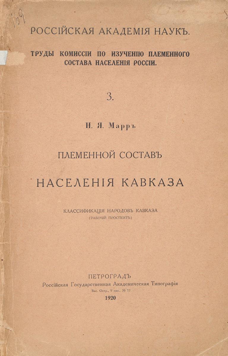 Племенной состав населения Кавказа боглачев с первые фотографы кавказа