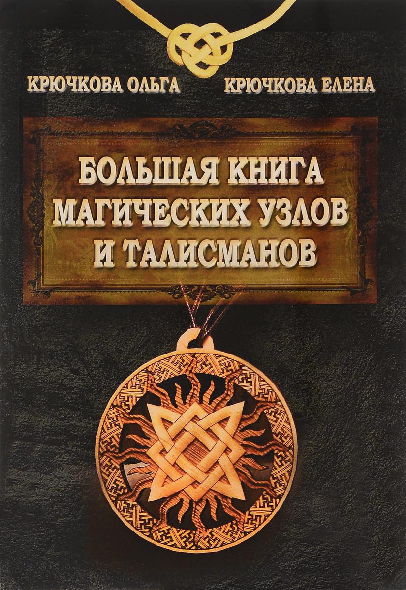 Большая книга магических узлов и талисманов. Крючкова Ольга, Крючкова Елена
