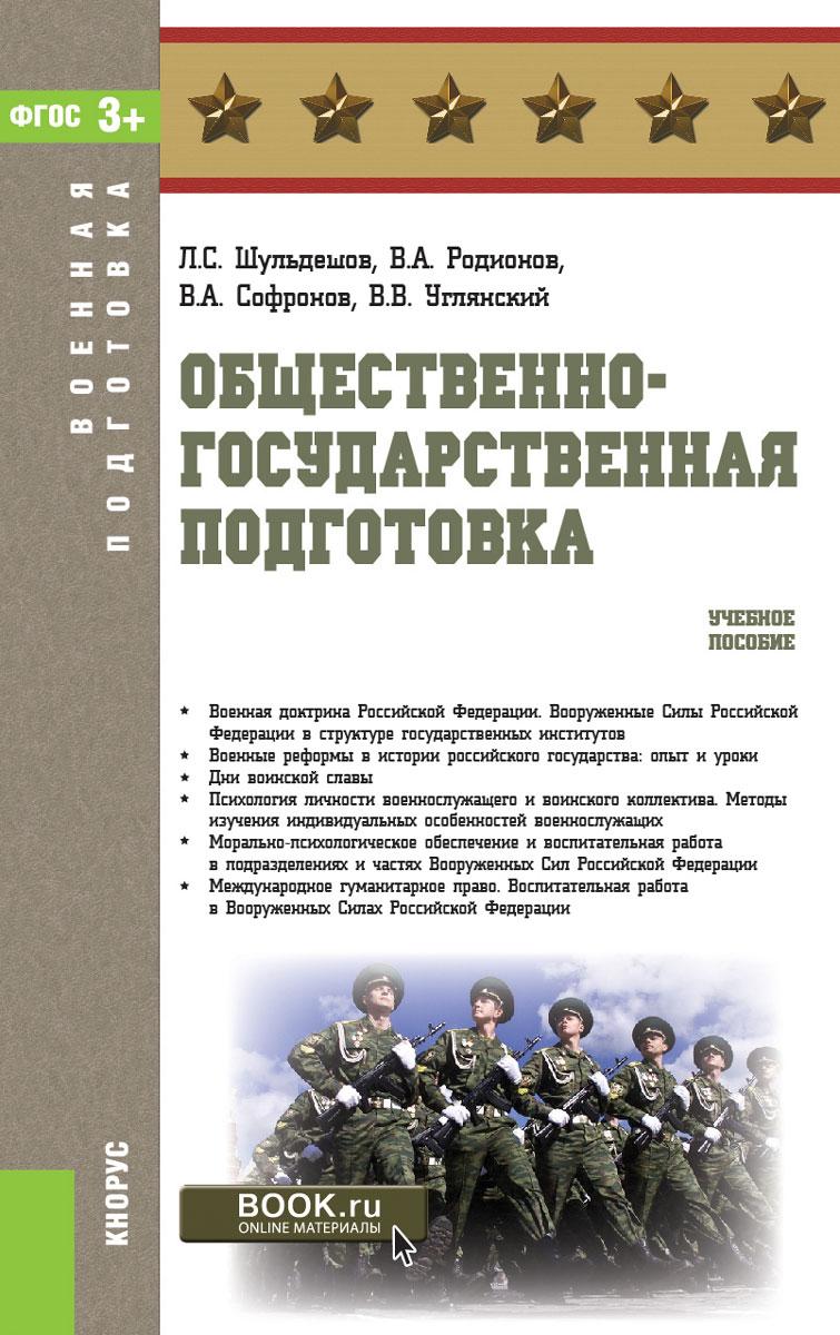 Л. С. Шульдешов Общественно-государственная подготовка. Учебное пособие