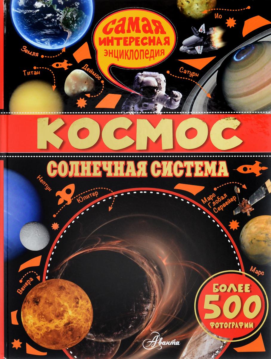 Купить Космос. Солнечная система