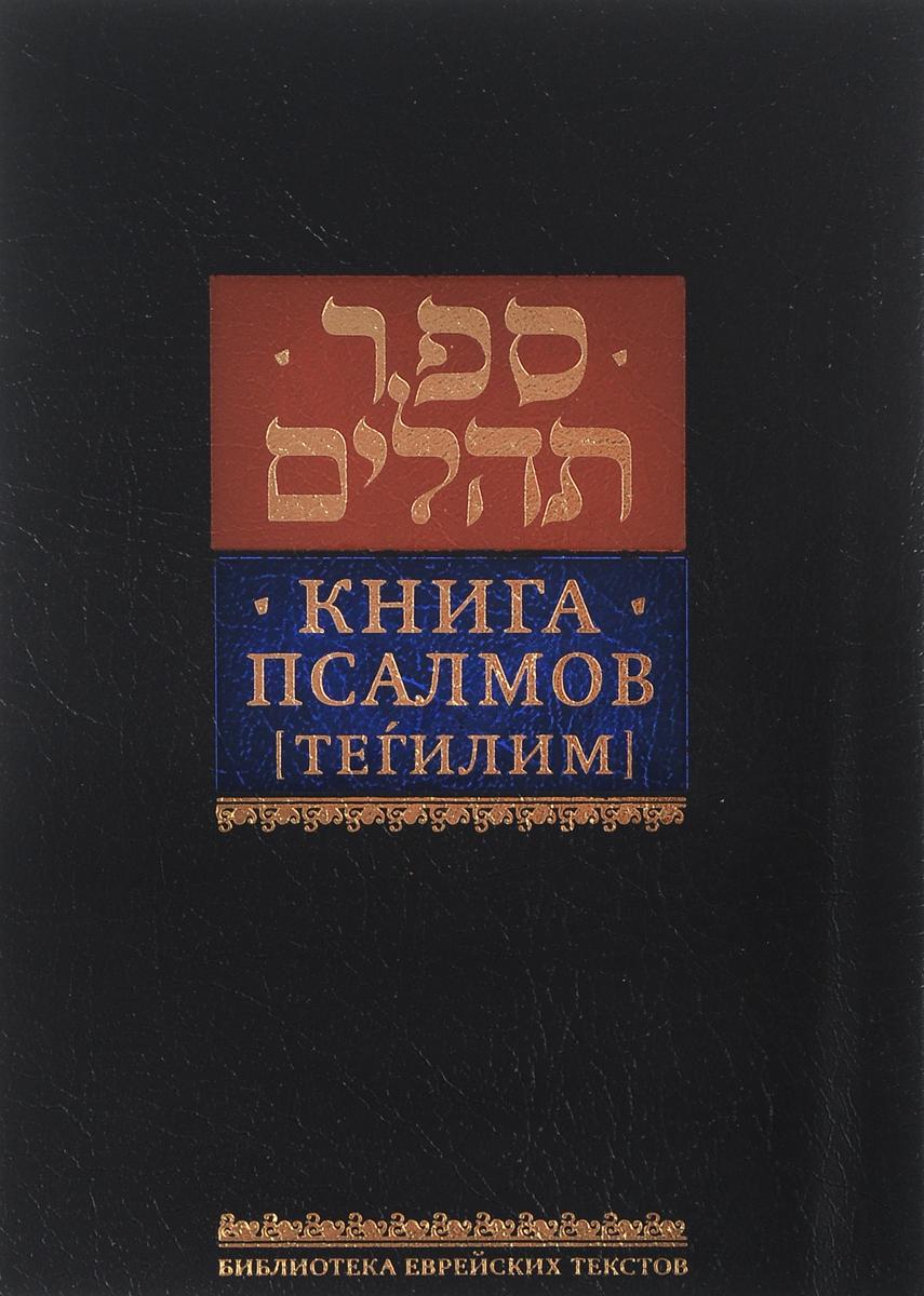 Книга псалмов (Тегилим) и с нашествие ангелов книга 1 последние дни