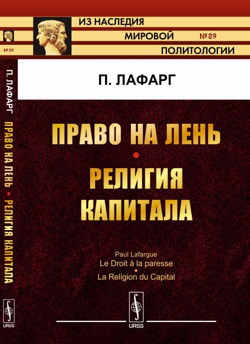 Лафарг П. Право на лень. Религия капитала самоучитель полезных программ 6 е изд dvd