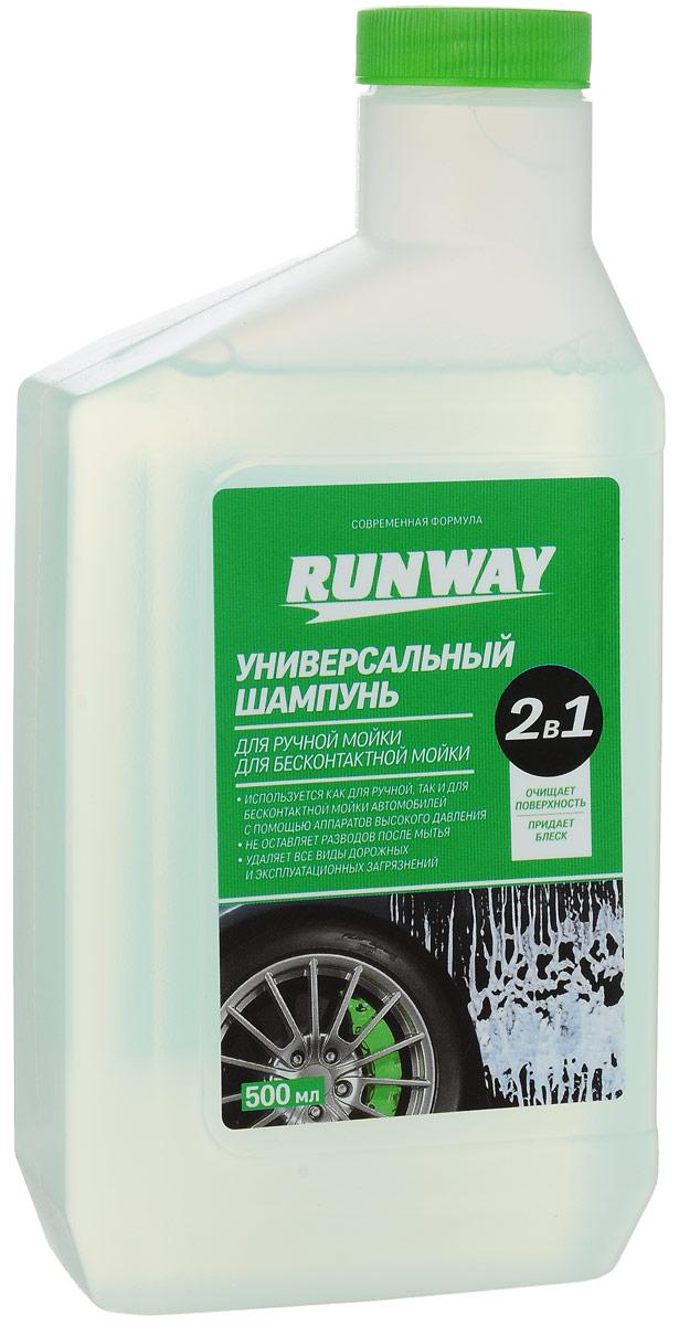 Шампунь универсальный Runway, 2 в 1, 500 млRW5074Концентрированный шампунь Runway можно использовать как для ручной мойки, так и для бесконтактной мойки автомобилей с помощью аппаратов высокого давления. Эффективно удаляет с лакокрасочного покрытия автомобиля все виды дорожных и эксплуатационных загрязнений: дорожную пыль, глину, смолистые вещества, антигололедные реагенты, следы насекомых, птичий помет, пятна от моторных и трансмиссионных масел, пыль от тормозных колодок, пятна от потеков топлива. Не оставляет разводов после мытья. Совместим со всеми типами защитных полиролей, изготовленными на основе восков и полимеров.Товар сертифицирован.