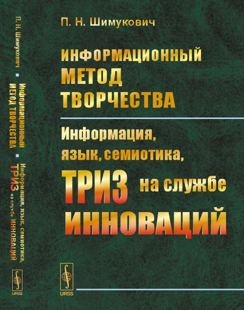 Информационный метод творчества. Информация, язык, семиотика, ТРИЗ на службе инноваций