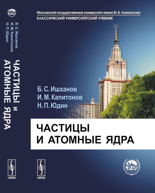 Частицы и атомные ядра. Ишханов Б.С., Капитонов И.М., Юдин Н.П.