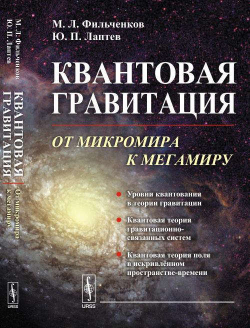 Фильченков М.Л., Лаптев Ю.П. Квантовая гравитация. От микромира к мегамиру лекции по теории относительности и гравитации