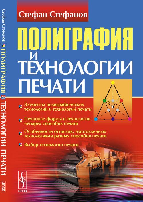 Стефанов С.И. Полиграфия и технологии печати