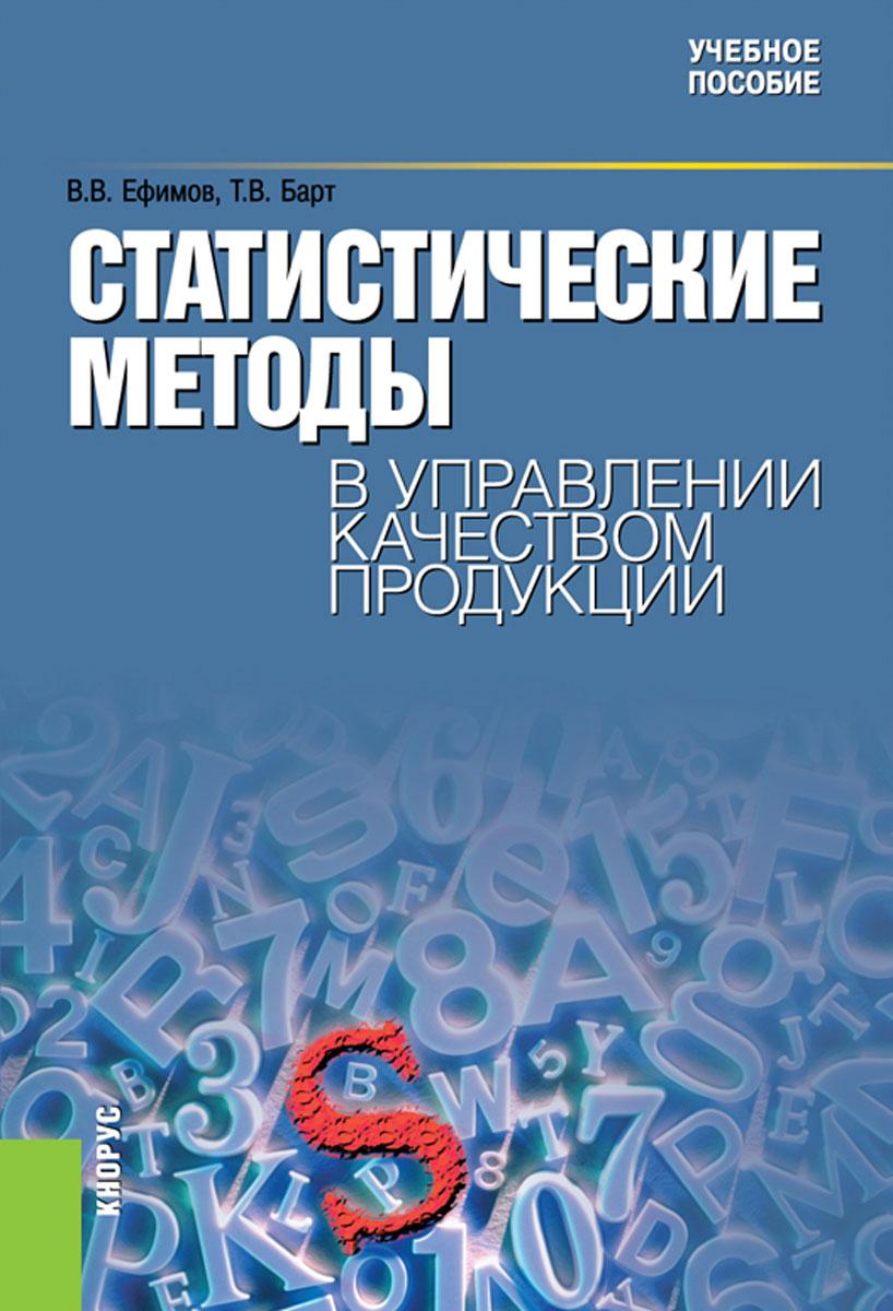 В. В. Ефимов, Т. В. Барт Статистические методы в управлении качеством продукции. Учебное пособие