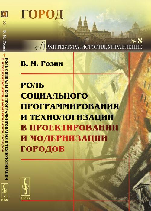 Розин В.М. Роль социального программирования и технологизации в проектировании и модернизации городов