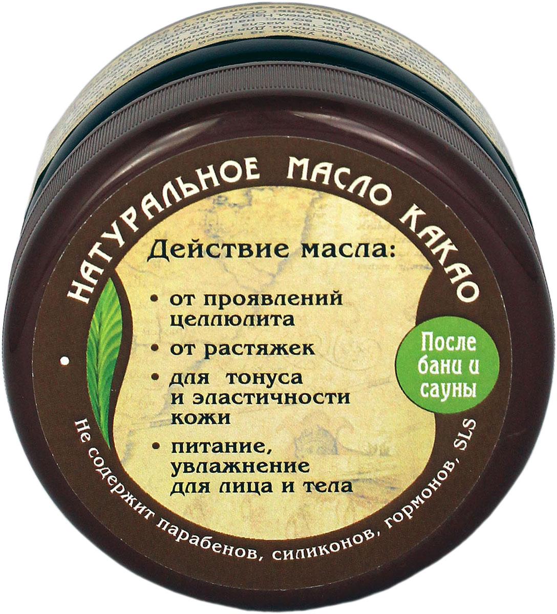 ARS Натуральное масло-баттер Какао, 75 г