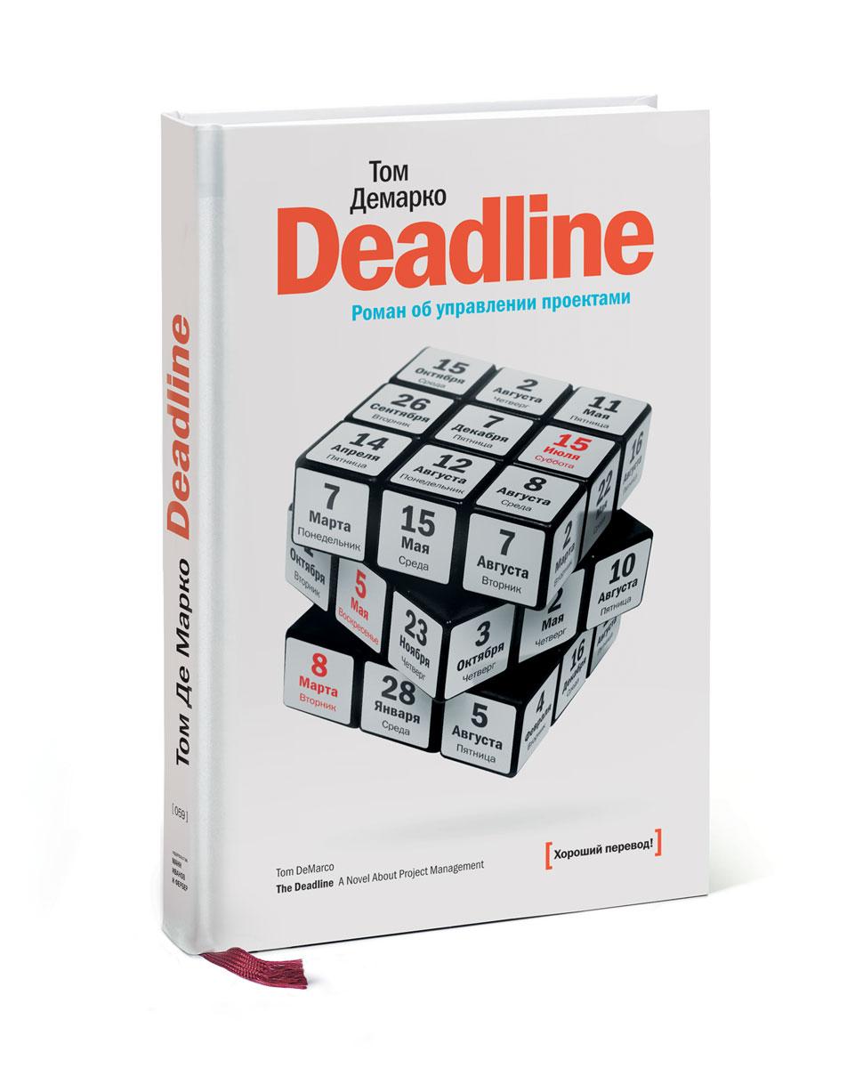 Скачать Deadline. Роман об управлении проектами быстро