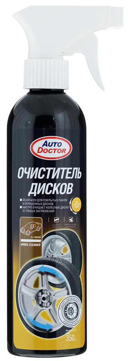 Очиститель колесных дисков AutoDoctor, 350 млAD 3505Очиститель AutoDoctor быстро очищает с колесных дисков любых типов въевшуюся грязь, налет от тормозных колодок, ржавый налет, соль и дорожные химикаты. Содержит специальные добавки, позволяющие удалить загрязнения из пор и микротрещин. Создает на поверхности диска пленку термостойкого полимера, обладающую защитными и грязеотталкивающими свойствами. Абсолютно безопасен для всех типов современных, легкосплавных и кованных колесных дисков, покрытых лаком или окрашенных. Не содержит опасных щелочей и кислот.Товар сертифицирован.