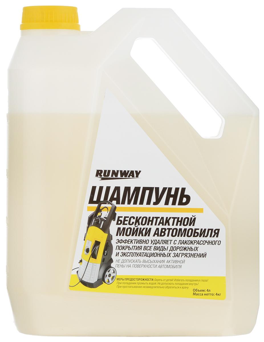Шампунь бесконтактной мойки автомобиля Runway, 4 лRW4074Концентрированный шампунь Runway предназначен для бесконтактной мойки автомобилей с помощью аппаратов высокого давления. Эффективно удаляет с лакокрасочного покрытия автомобиля все виды дорожных и эксплуатационных загрязнений: дорожную пыль, глину, смолистые вещества, антигололедные реагенты, следы насекомых, птичий помет, пятна от моторных и трансмиссионных масел, пыль от тормозных колодок, пятна от потеков топлива.