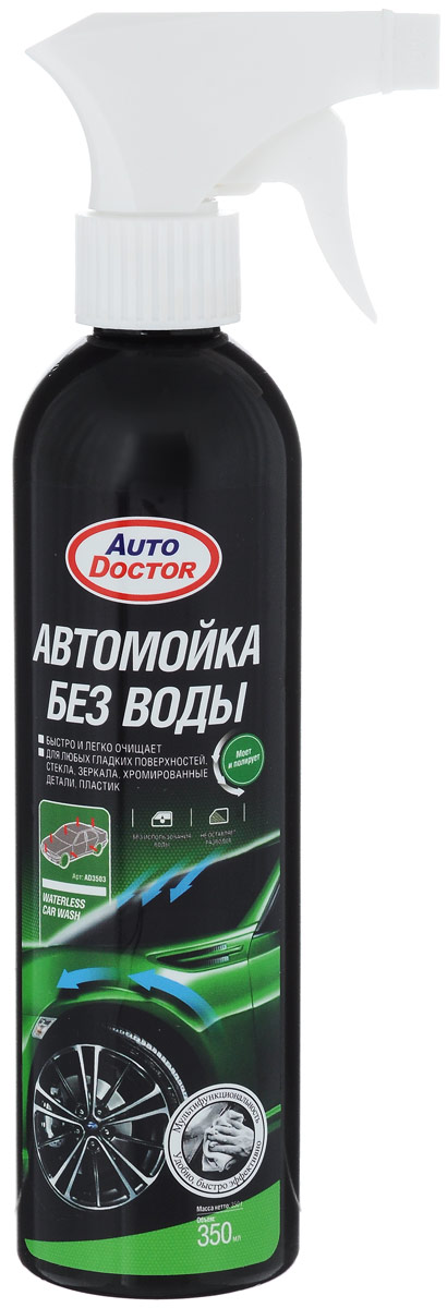 Автомойка без воды AutoDoctor, 350 млAD 3503Автомойка без воды AutoDoctor не требует воды для мытья автомобиля. Моет и полирует одновременно. Благодаря новой формуле, смывает грязь, не оставляя царапин, пятен и разводов. Натуральный воск создает защитный гидробарьер. Автомобиль приобретает великолепный зеркальный блеск и сияет чистотой. Применим на любых гладких поверхностях, включая стекла, зеркала, детали покрытые хромом, отполированные металлические поверхности и пластик.Товар сертифицирован.