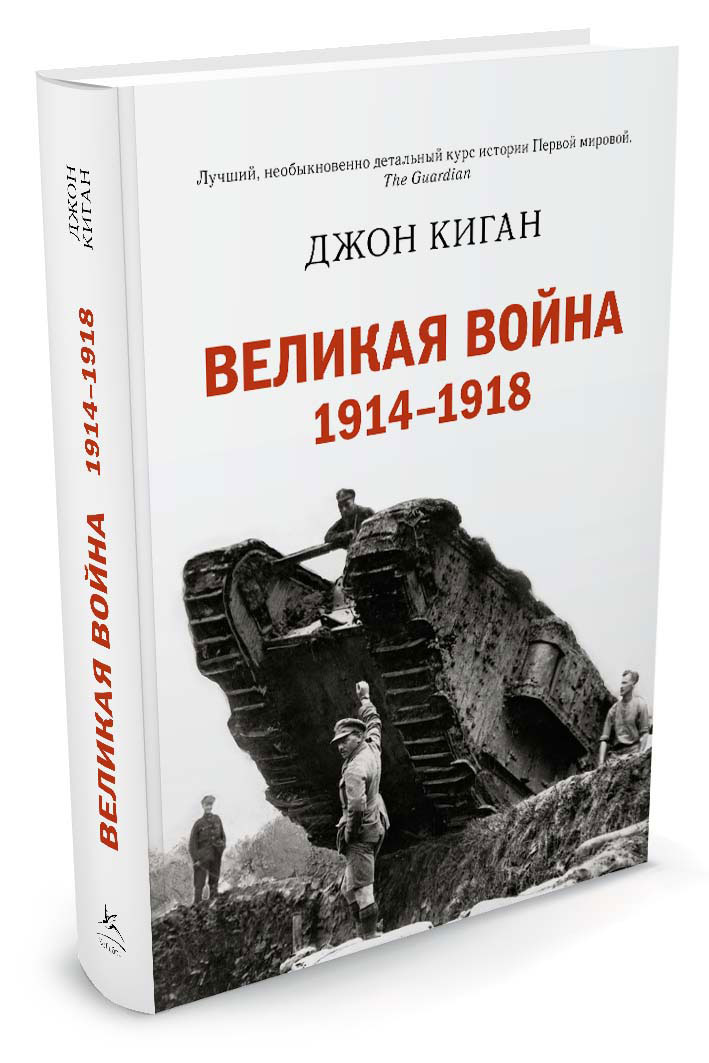 Джон Киган Великая война. 1914-1918 леонид млечин великая война не окончена итоги первой мировой