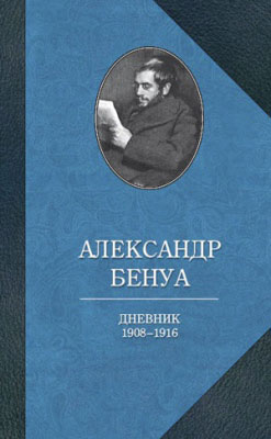 Александр Бенуа Александр Бенуа. Дневник 1908-1916 годов colin davidson managed funds for dummies