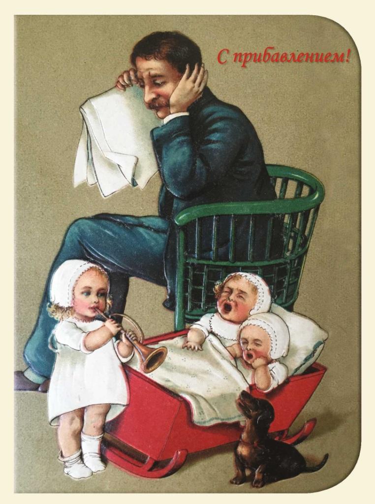 """Замечательная поздравительная открытка № 5 """"Молодой отец"""", формат А5. Автор Екатерина Рождественская"""