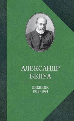 Александр Бенуа. Дневник 1918-1924 годов