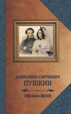 А. С. Пушкин Письма жене памяти а с пушкина