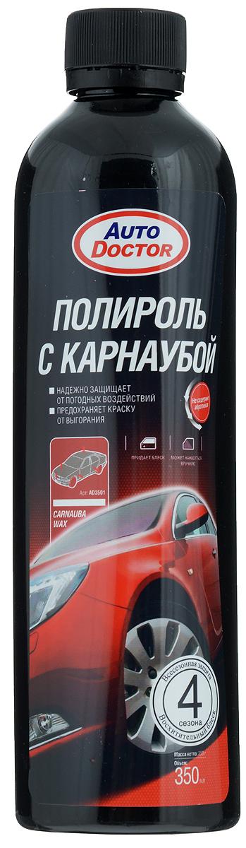 Полироль с карнаубой AutoDoctor, 350 млAD 3501Полироль AutoDoctor содержит высококонцентрированный воск карнаубы, придающий превосходный блеск и надежную защиту лакокрасочному покрытию автомобиля. Очищает и придает блеск выгоревшим на солнце и помутневшим элементам кузова. Защищает поверхность автомобиля от погодных воздействий и дорожной грязи. Не содержит абразивов. Может наноситься вручную или при помощи специальной полировальной машинки.Товар сертифицирован.