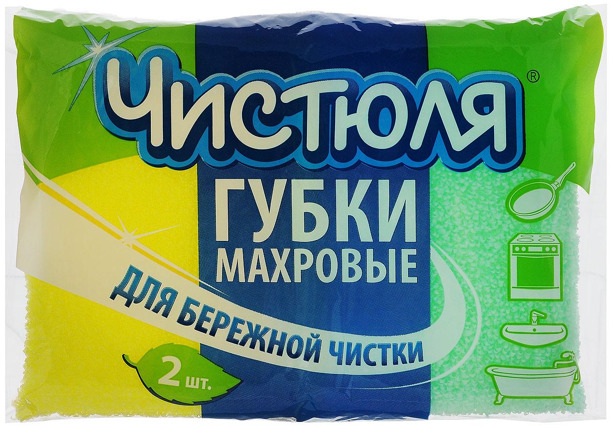 Губка для уборки Чистюля, махровая, цвет: салатовый, желтый, 2 штПП006_салатовый/желтыйГубки для уборки Чистюля, изготовленные из поролона и полиэтилена, отлично чистят. Бережно, но эффективно устраняют сильные загрязнения. Идеальны для мытья посуды, в том числе эмалированной, с антипригарным покрытием, а также для чистки плит, раковин, кафеля, ванны и других деликатных поверхностей.