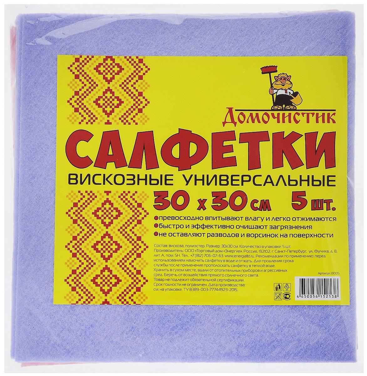 Салфетки вискозные Домочистик, универсальные, цвет: сиреневый, розовый, 30 х 30 см, 5 шт13005_сиреневый, розовыйСалфетки вискозные Домочистик предназначены для уборки любых поверхностей в доме. Они быстро и эффективно удаляют загрязнения, не оставляя разводов и ворсинок на поверхности. Превосходно впитывают влагу и легко отжимаются.