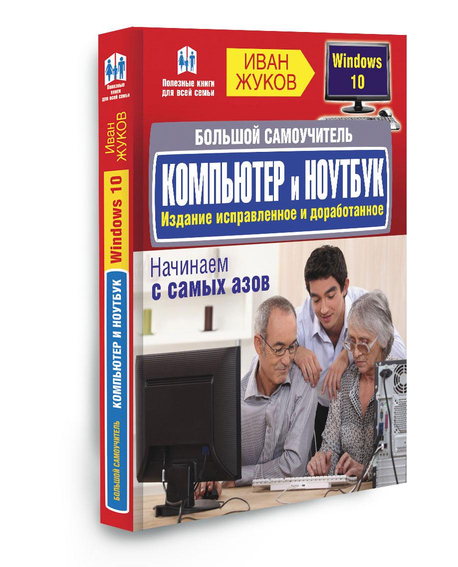 Иван Жуков Большой самоучитель. Компьютер и ноутбук жуков иван компьютер для женщин проще не бывает