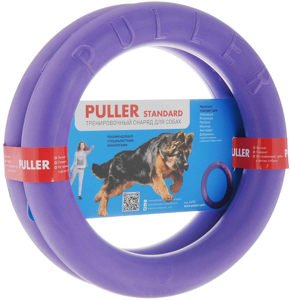 Снаряд тренировочный Puller Standard, цвет: фиолетовый, диаметр 27 см6490Тренировочный снаряд Puller Standard предназначен для мелких и декоративных пород собак. Puller Standard укрепляет здоровье собаки и делает ее более послушной.Puller (Пуллер) - тренировочный снаряд для собак, состоящий из двух колец. Его задача - дать собаке необходимую физическую нагрузку, не увеличивая время выгула, а улучшая качество самой прогулки. Три простых упражнения с пуллером в течение всего 20 минут дадут нагрузкусобаке равную 5 км бега. А это поможет решить такие частые проблемы как непослушание, порча предметов интерьера, излишняя агрессия, ожирение у собаки, болезни опорно-двигательного аппарата.Подходит для таких пород собак как:- лабрадор,- ретривер,- питбуль,- малинуа,- амстафф,- доберман.ПРЕИМУЩЕСТВА.Легкий.Позволяет владельцу тренировать собаку продолжительное время.Плавает.Благодаря уникальному материалу снаряд держится на воде, хорошо виден собаке и хозяину.Без запаха.Puller Standard не оставляет специфический запах на руках.Не травмирует.Собака не ранит зубы и дёсны при работе со снарядом.Диаметр: 27 см.