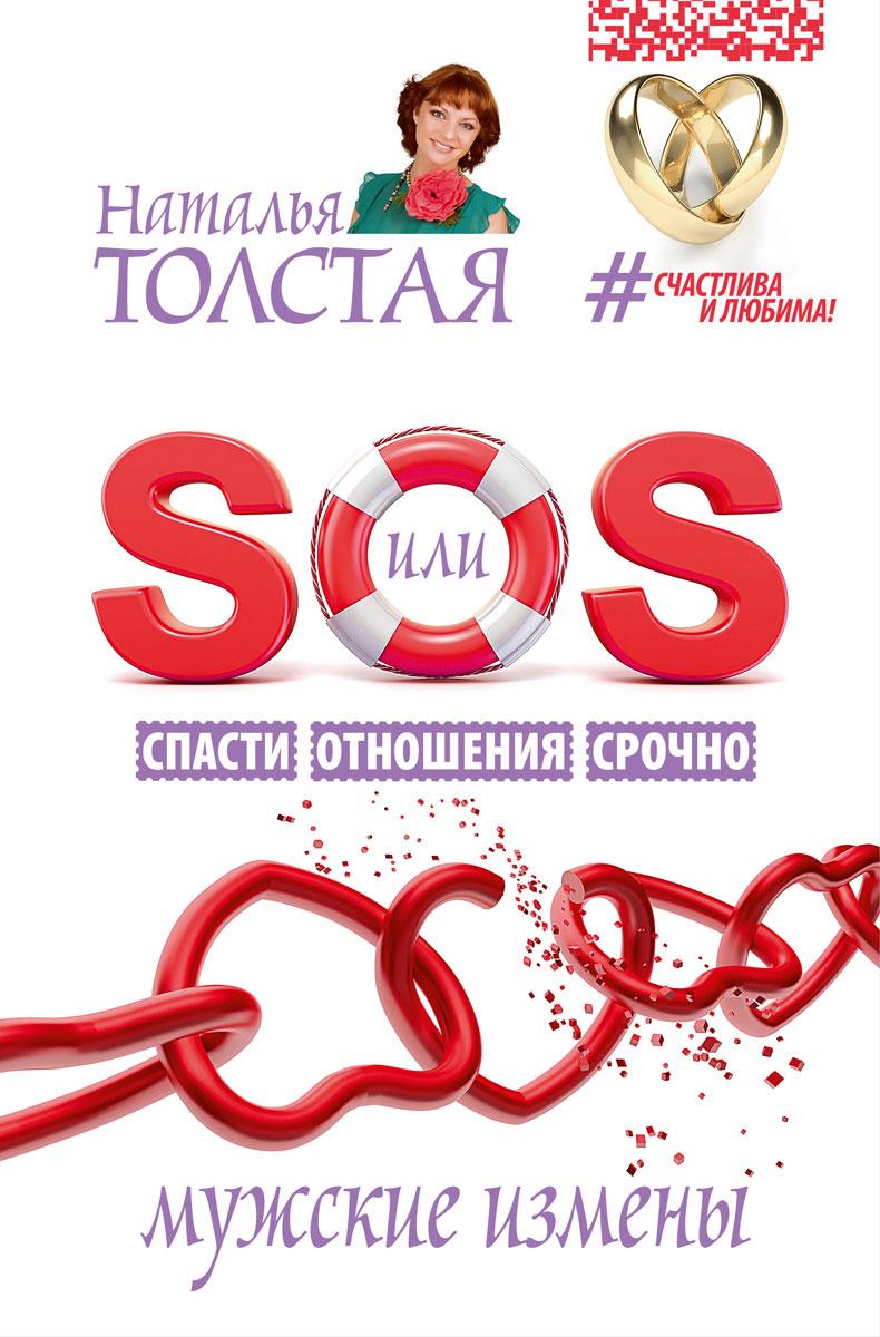 Наталья Толстая. SOS, или Спасти Отношения Срочно. Мужские измены