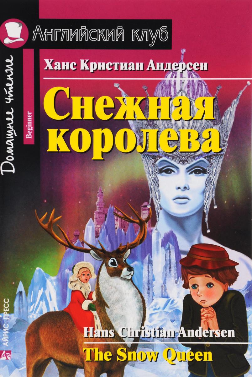 Снежная королева / The Snow Queen