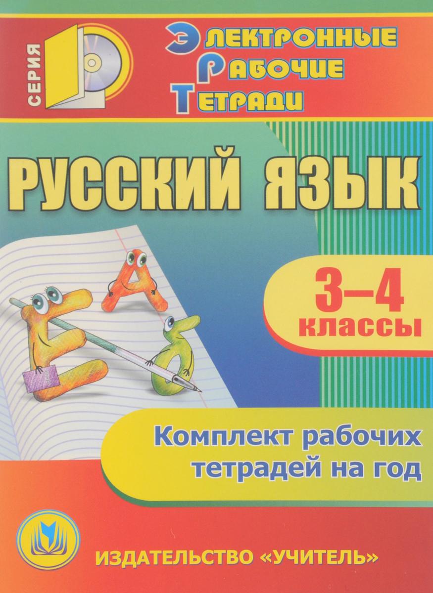Русский язык. 3-4 классы. Комплект рабочих тетрадей на год