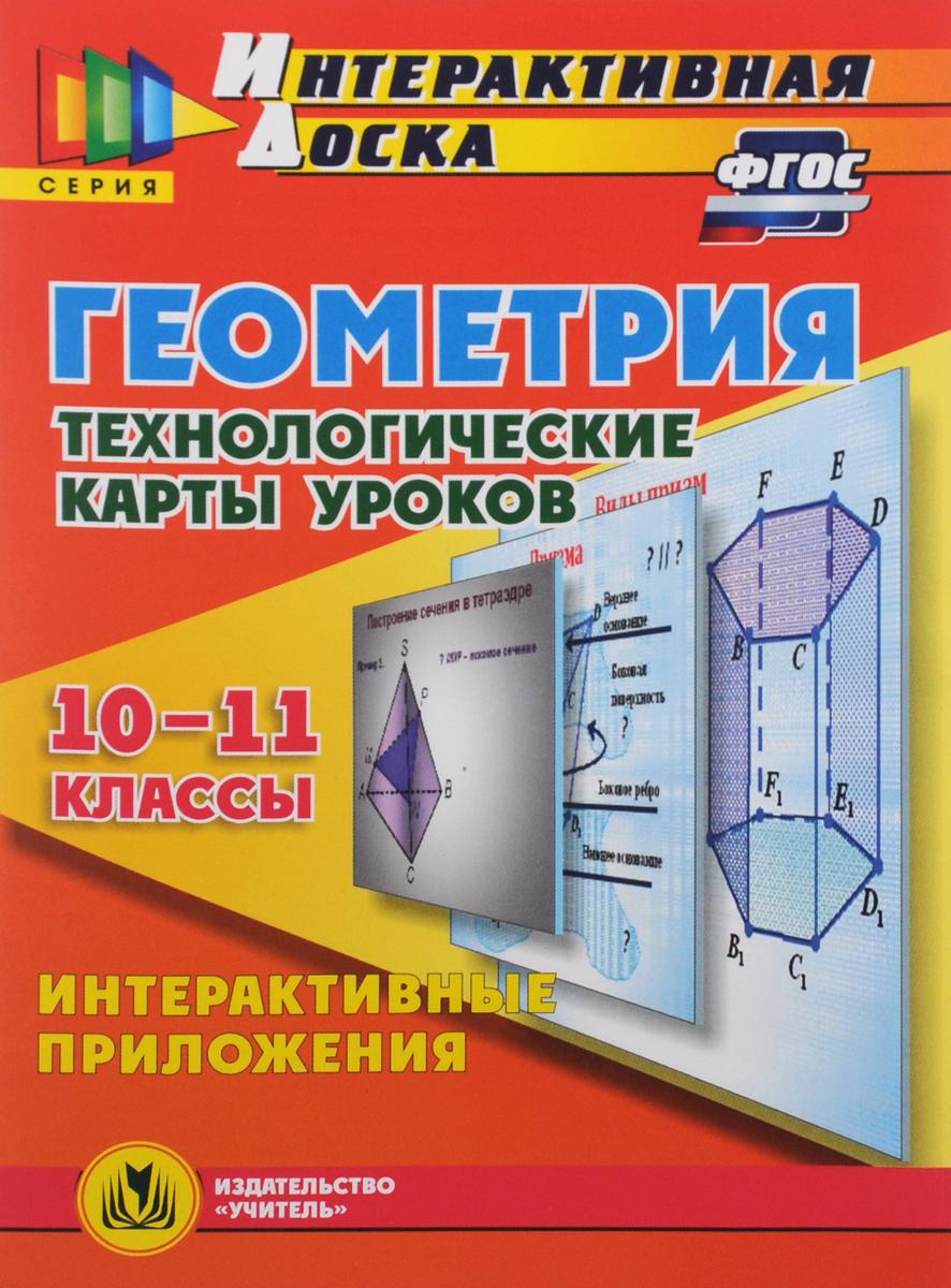 Геометрия. 10-11 классы. Технологические карты уроков. Интерактивные приложения