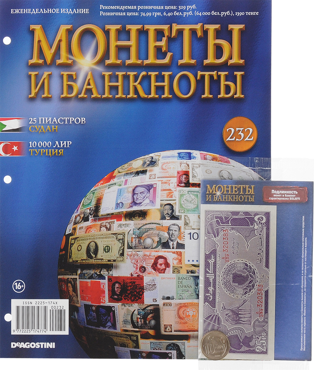 Журнал Монеты и банкноты №232 монеты в сургуте я продаю