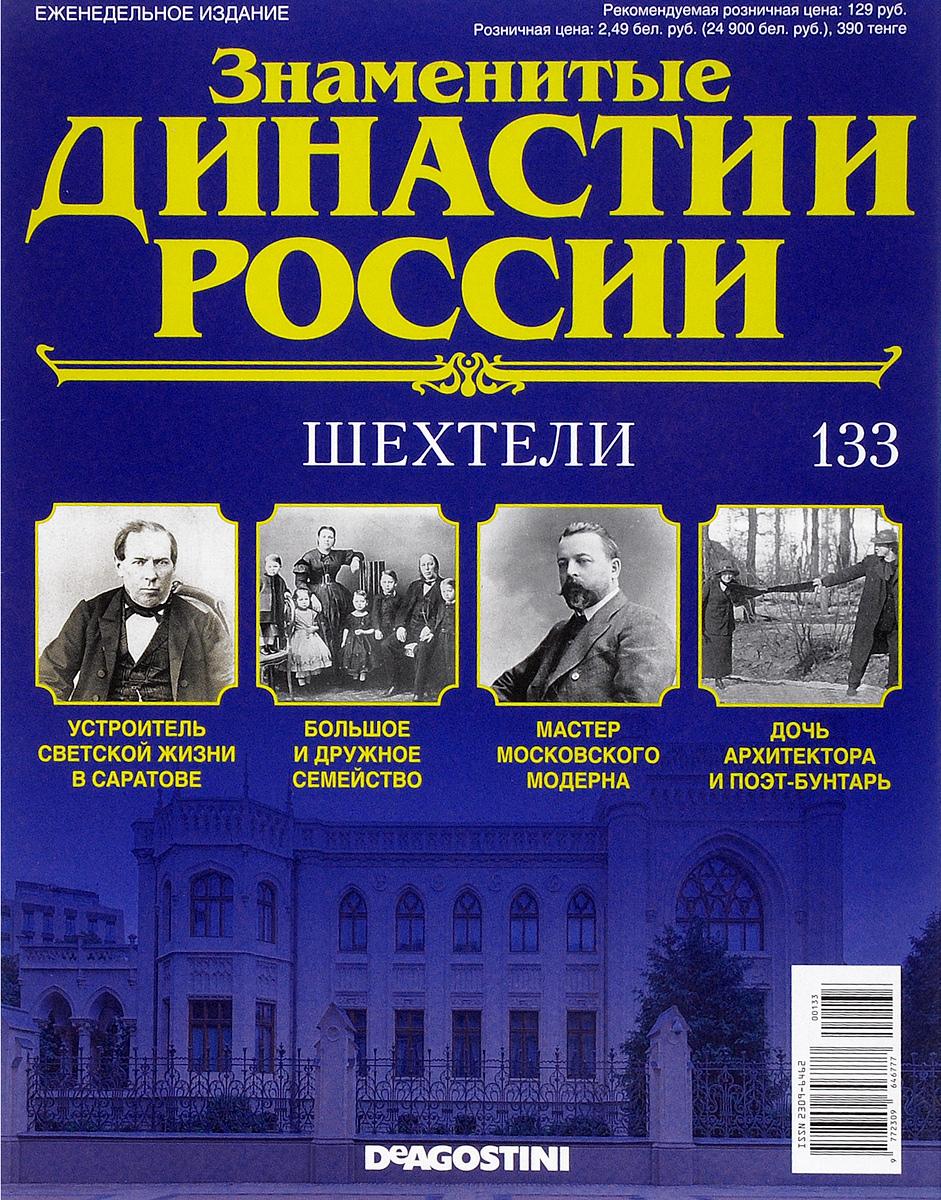Журнал Знаменитые династии России №133 журнал знаменитые династии россии 85