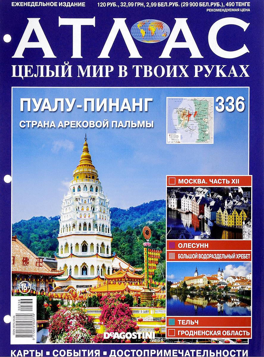Zakazat.ru: Журнал Атлас. Целый мир в твоих руках №336