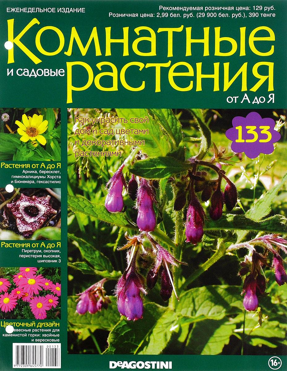 Журнал Комнатные и садовые растения. От А до Я №133 лесоповал я куплю тебе дом lp