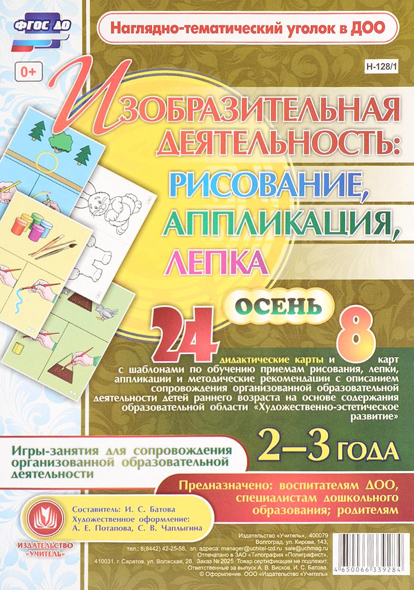 Изобразительная деятельность. Осень. Рисование, аппликация, лепка с детьми 2-3 года (комплект из 32 карт с методическим сопровождением)