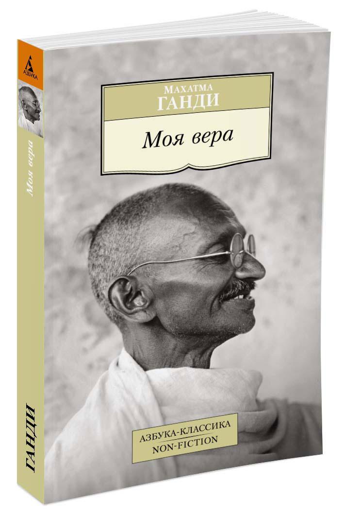 Махатма Ганди Моя вера книги издательство колибри моя жизнь моя вера